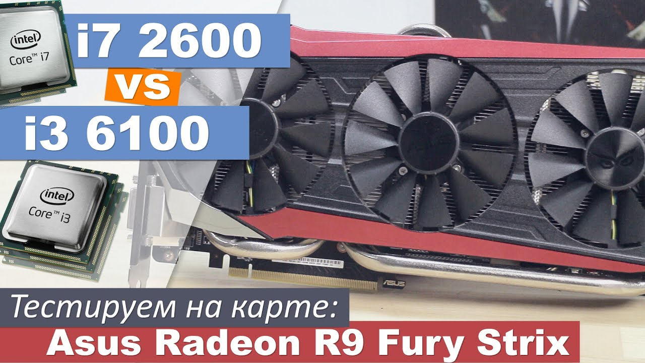 Тестируем i7 2600 vs i3 6100 + Radeon R9 Fury Strix