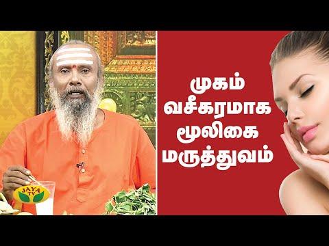 முகம் வசீகரமாக மூலிகை மருத்துவம் | Face Beauty | Parampariya Maruthuvam | Jaya TV