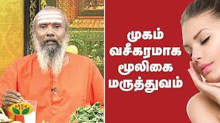 Parampariya Vaithiyam-Jaya tv Show-Nalai Namadhe