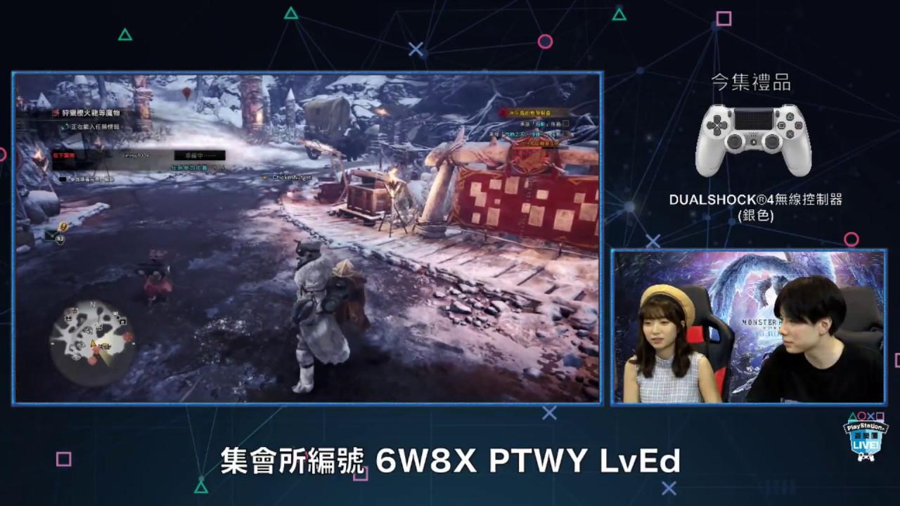【PlayStation 遊樂園 Live】Monster Hunter World: Iceborne