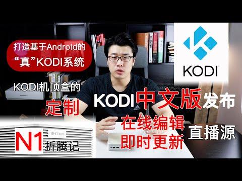 【韩风Talk】搭建基于Android的KODI系统/KODI中文版最新发布/配置KODI机顶盒/KODI在线更新频道直播源/微改动N1的Rush固件(Android系统)分享