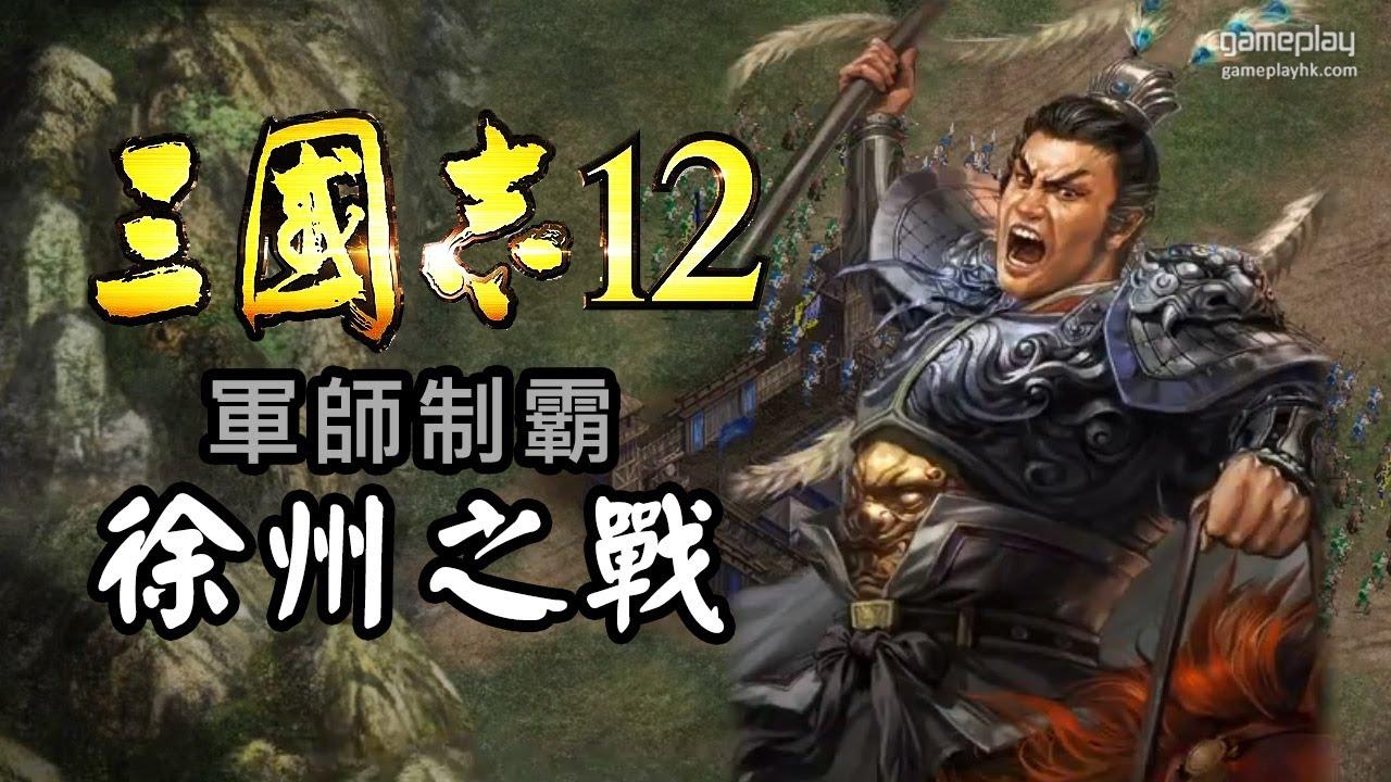 三國志12 威力加強版 軍師制霸 #11徐州之戰 攻略心得 - YouTube