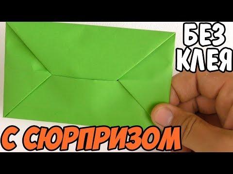КОНВЕРТ с СЮРПРИЗОМ в подарок просто Как делать оригами из бумаги мастеркласс для начинающих и детей
