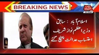 Nawaz Sharif Appears Before AC