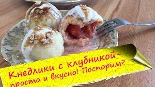 Чешские творожные кнедлики с клубникой - полезно и вкусно!