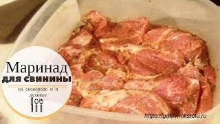 Маринад для свинины / Самый простой рецепт!