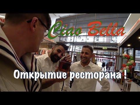 Друзья открыли ресторан Ciao Bella / Быстро и вкусно #6