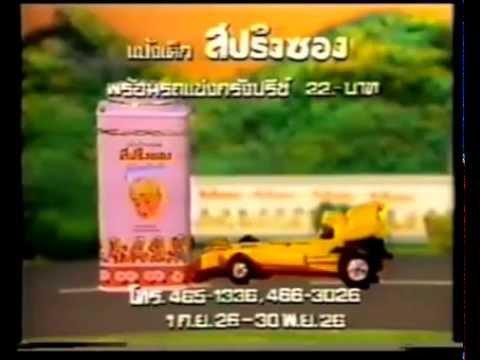 รวมโฆษณา ขนม ของเล่น ของแถม สมัยก่อน 2526-2528