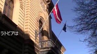 ラトビアの国旗(ラトビア共和国の旅)