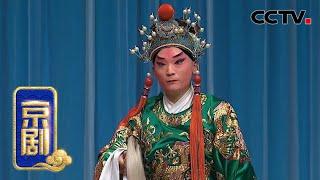 京剧折子戏专场  2/2 来自《CCTV空中剧院》 20200321   CCTV戏曲