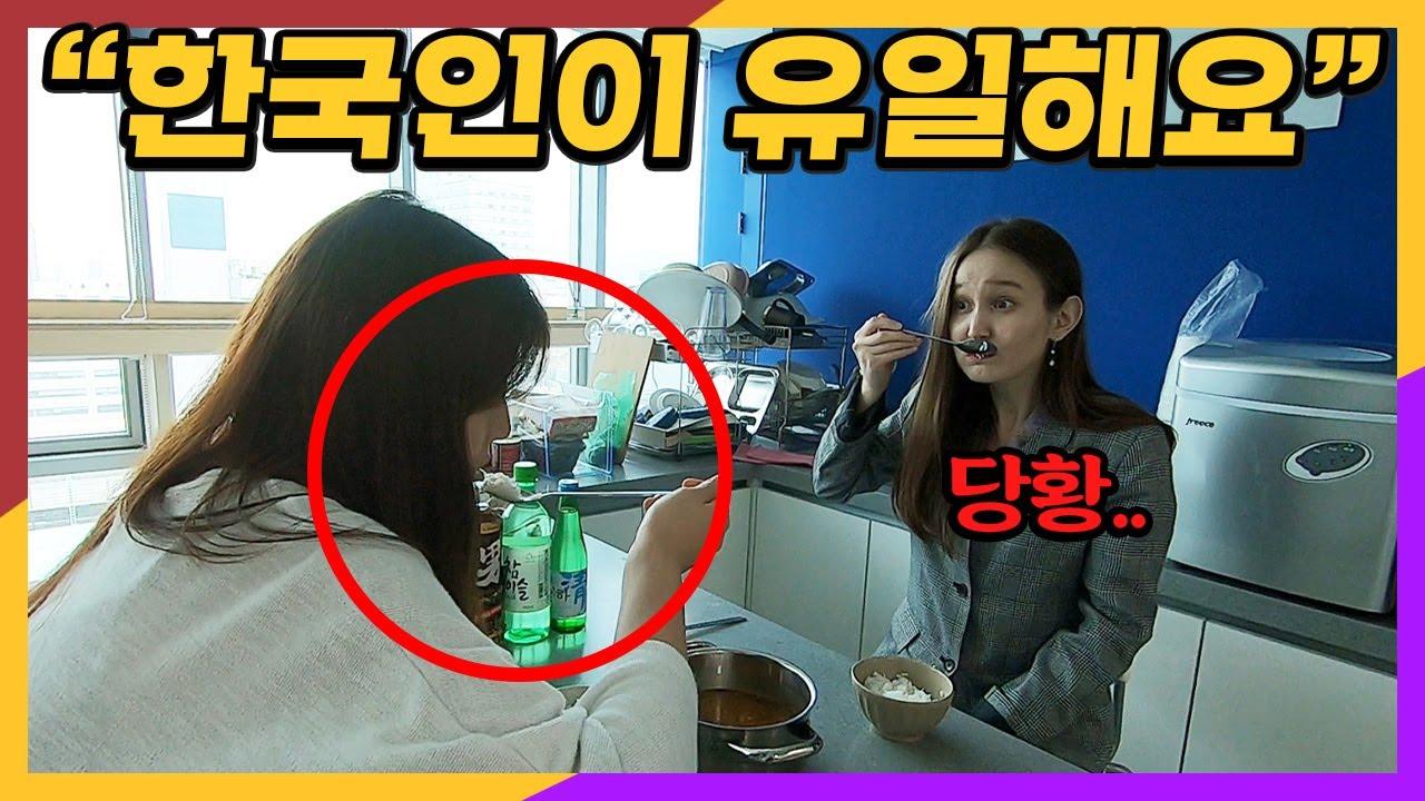 외국인이 한국인과 식사하다가 당황한 이유