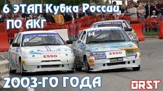 Обзор 6-го этапа Кубка России по АКГ 2003-го года