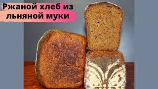РЖАНОЙ ХЛЕБ ИЗ ЛЬНЯНОЙ МУКИ на закваске Рецепт льняного хлеба с льняными семечками