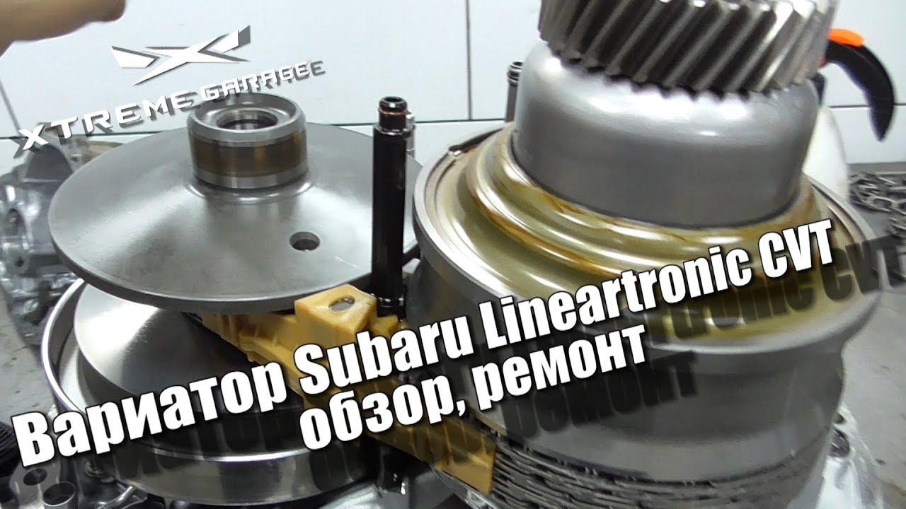 Вариатор Subaru Lineartronic  CVT - обзор, ремонт