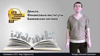 видео Финансовая система общества, ее структура и механизм функционирования.