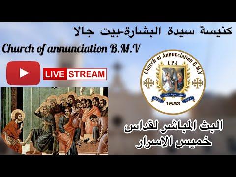 خميس الاسرار - 24/3/2016 Holy Thursday  - كنيسة سيدة البشارة - بيت جالا -  Beit Jala Palestine