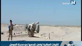 القوات العراقية تواصل تقدمها نحو مدينة الموصل