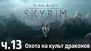 прохождение skyrim ч.13-Охота на культ драконов