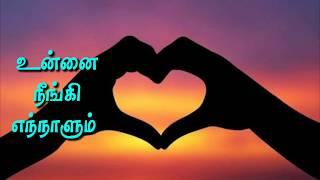 unnai neengi ennalum |it is true love |whatsapp status  |