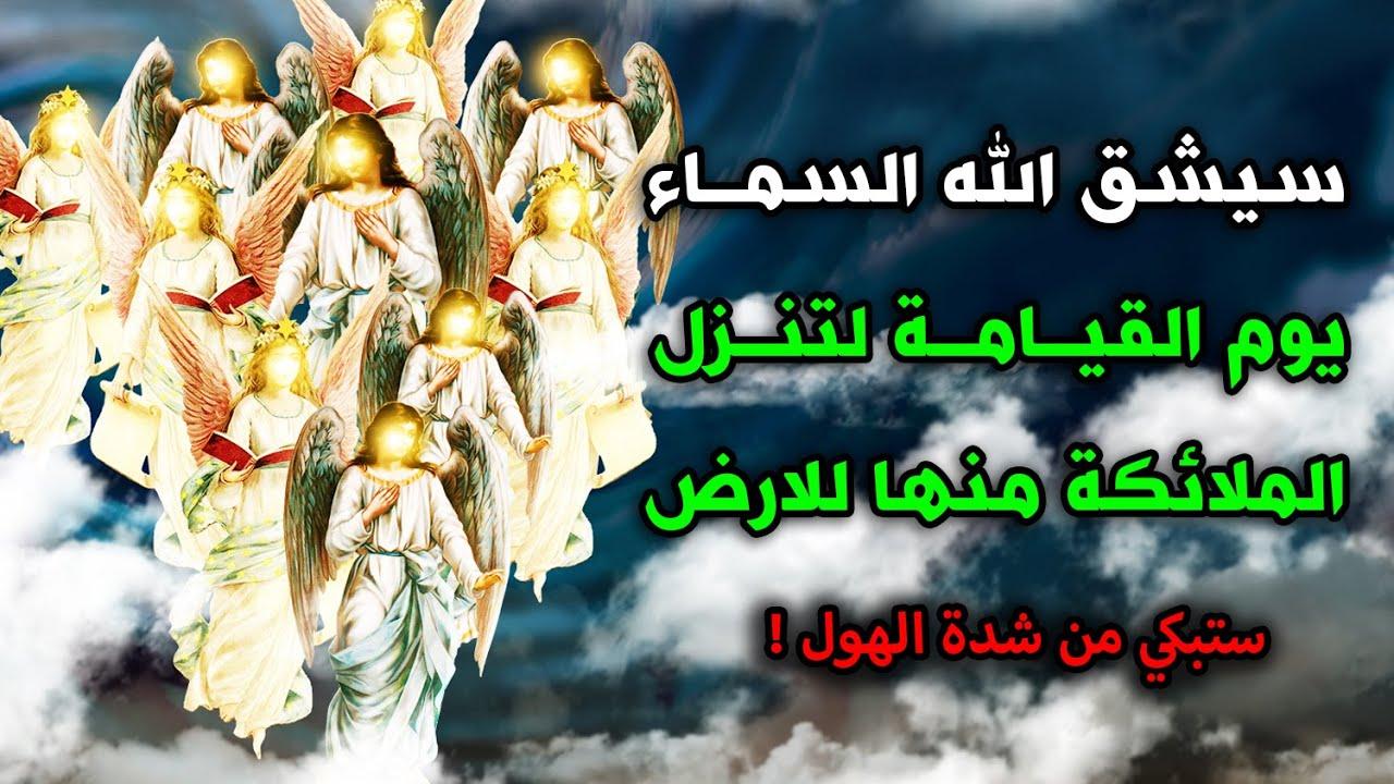 لماذا يشق الله السماء يوم القيامة لتنزل الملائكة منها للارض؟وماذا يفعل الله بها؟ ستبكي من شدة الهول!
