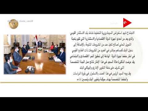 صباح الخير يا مصر - الرئيس السيسي يوجه بسرعة انجاز كافة محاور تطوير وتحديث المنظومة الضريبية  - نشر قبل 24 ساعة