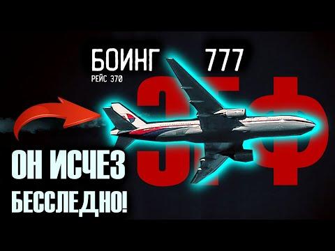 Боинг 777 исчез бесследно, его так и не нашли! Что произошло и куда он делся? ЭГФ, ФЭГ