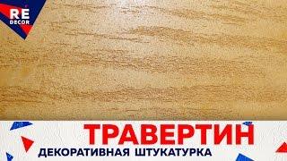 Декоративная штукатурка Травертин. Travertino In Pasta Fino.(Канал Руслана https://www.youtube.com/user/sanrusnet Декоративная штукатурка Травертин Travertino In Pasta Fino ..., 2016-10-15T14:59:27.000Z)