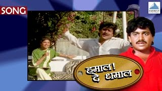 Lakshmikant Berde playing rapid fire of Hindi Songs | Hamal De Dhamal - Marathi Movie