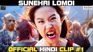 Sunehri Lomdi 2018 (Hanson and the Beast) | Official Hindi Movie Clip #1