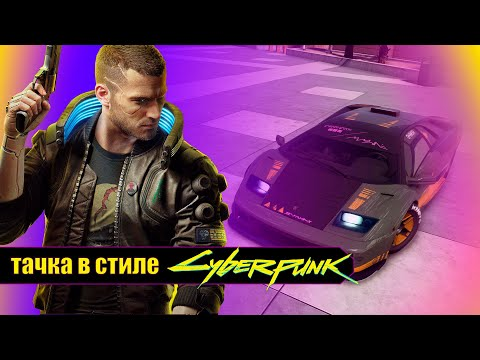 ТАЧКА В СТИЛЕ КИБЕРПАНК / CYBERPUNK CAR / CYBERPUNK 2077 / CUSTOMIZATION / NFS PAYBACK
