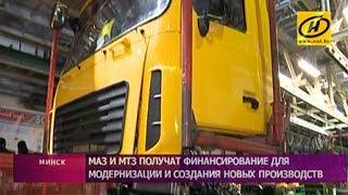 МАЗ И МТЗ получат финансирование для модернизации и создания новых производств