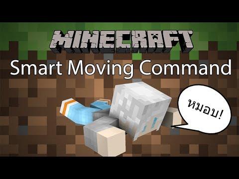 Minecraft Command รีวิว - คอมมานท่าวิ่งอัจฉริยะ   Smart Moving Command [1.9]
