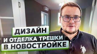 Ремонт трехкомнатной квартиры в новостройке | Ремонт трехкомнатной квартиры в Москве | ЖК Лучи видео