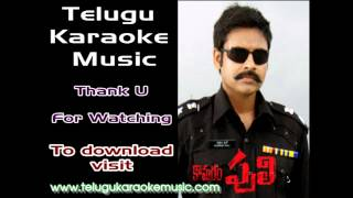 Komaram Puli_Amma Thalle_Telugu Karaoke_Download Free