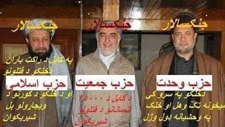 Double Abdullah Election Campaign Starts With Panjshiri Qarsak & Fights Instead of Afghan N Anth