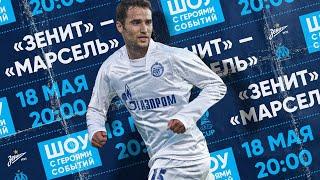 Кубок УЕФА сезон 2007 08 Зенит Марсель
