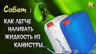 [Natalex] Как правильно наливать жидкость из канистры...