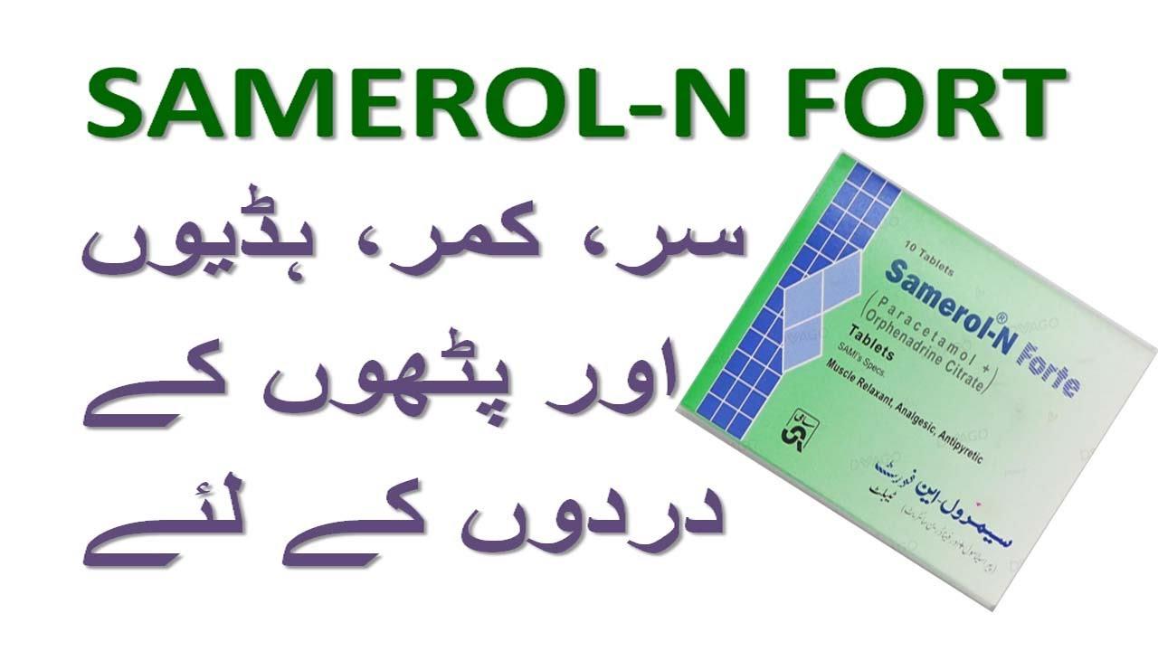 SAMEROL FORT N TABLET USES SIDE EFFECTS | Samerol Fort N tablet composition  and price - YouTube