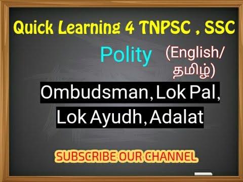 Ombudsman, Lok Pal, Ayudh, Adalat, RTI- Polity- TNPSC , SSC