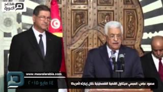 مصر العربية | محمود عباس: السبسي سيتناول القضية الفلسطينية خلال زيارته لأمريكا