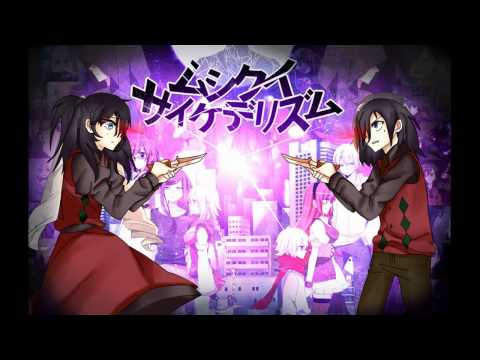 Kagamine Rin & Len Mushikui Psychedelism [Nightcore]