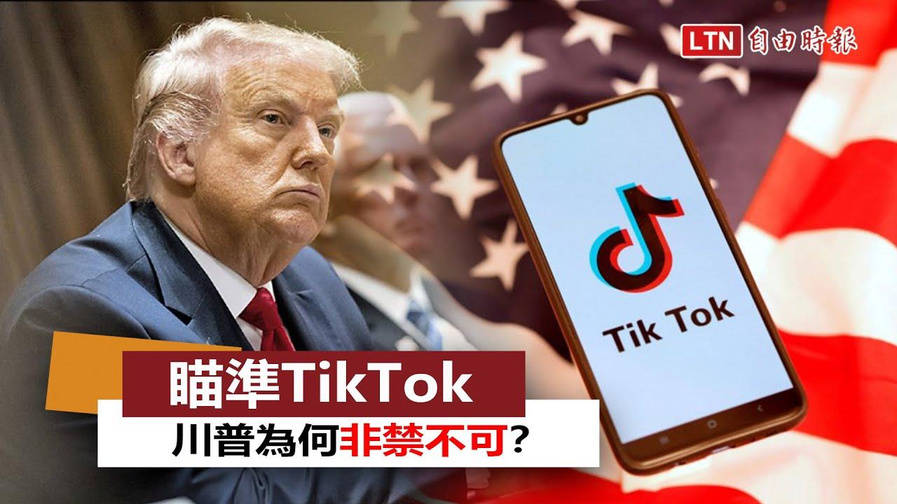 美國再出招》瞄準TikTok 川普為何非禁不可?