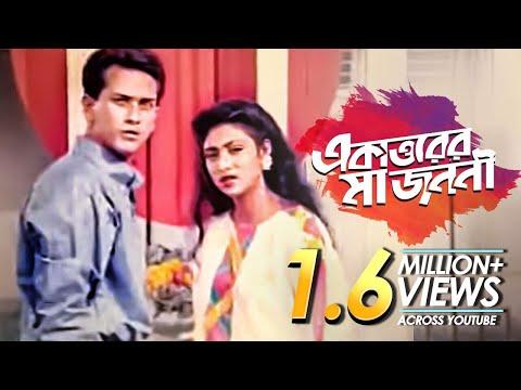 একাত্তরের মা জননী | Ekattorer Maa Jononi | Bangla Music Video | Salman Shah | Shabnur