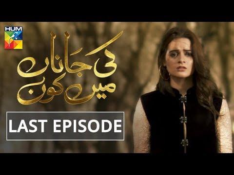 Download Ki Jaana Mein Kaun Last Episode HUM TV Drama 22 November 2018