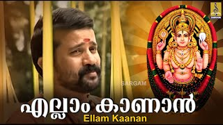 Actor Mukundan in Ellam Kanan -  a song from Amme Narayana Sung by Madhu Balakrishnan