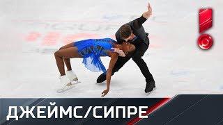 Короткая программа пары Ванесса Джеймс и Морган Сипре. Чемпионат Европы по фигурному катанию