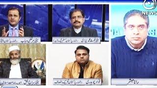 Aaj Rana Mubashar Ke Sath - 19 December 2017 | Aaj News
