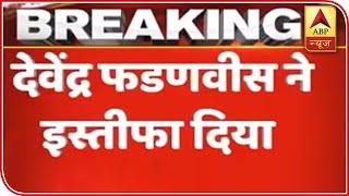 BIG BREAKING: Devendra Fadnavis Resigns As Maharashtra CM Ahead Of Crucial Floor Test | ABP News