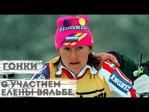 Елена Вяльбе - кадры гонок с участием великой лыжницы