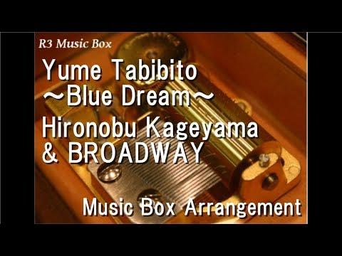 Yume Tabibito ~Blue Dream~/Hironobu Kageyama & BROADWAY [Music Box] (Anime